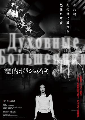 Spiritual Bolsheviki 2018 (Japan)