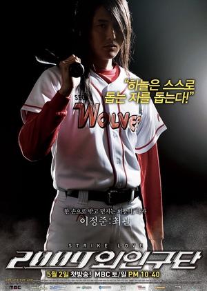 Strike Love 2009 (South Korea)