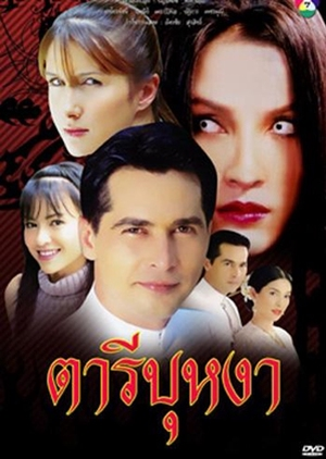 Taree Bunga 2004 (Thailand)