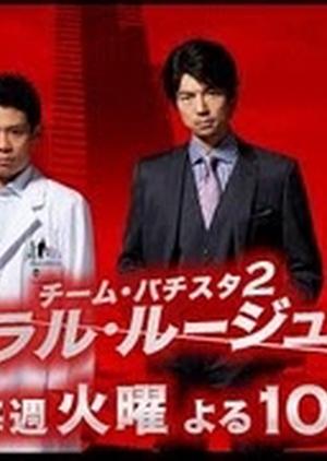 Team Batista SP ~ Saraba General! Tensai Kyuumeii wa Aisuru Hito o Sukue 2011 (Japan)