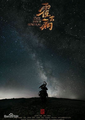 The Fated General 2019 (China)