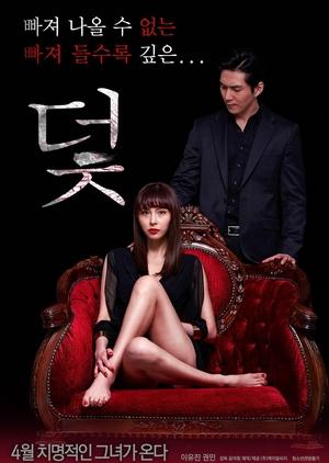 The Trap 2017 (South Korea)