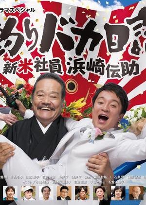 Tsuribakka Nisshi 2019 (Japan)
