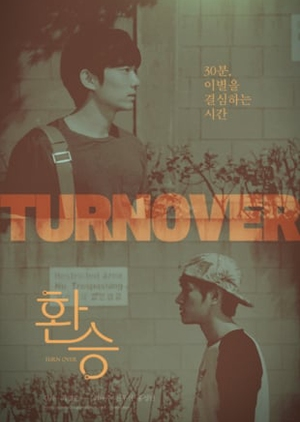 Turnover 2016 (South Korea)