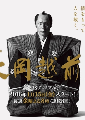 Ooka Echizen Season 3 (Japan) 2016