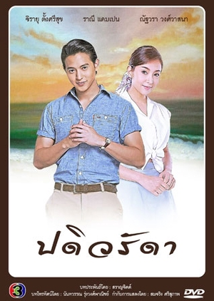 Padiwaradda (Thailand) 2016