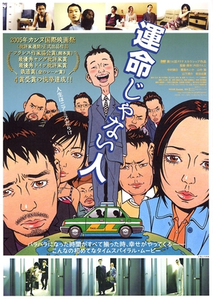 A Stranger of Mine 2005 (Japan)