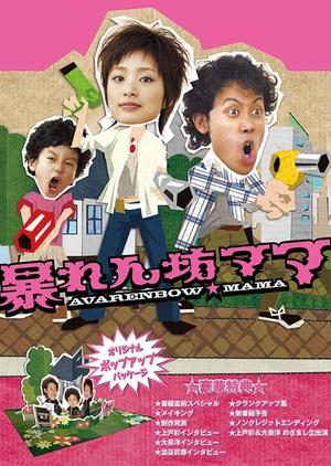 Abarenbo Mama 2007 (Japan)