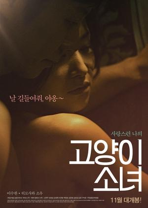 Cat Girl 2013 (South Korea)