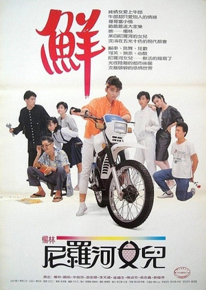 Daughter of the Nile 1987 (Taiwan)