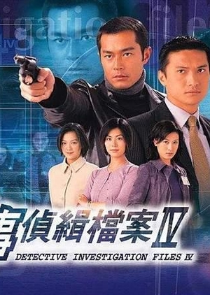 Detective Investigation Files IV 1999 (Hong Kong)