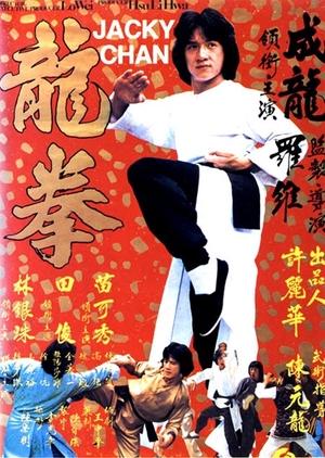 Dragon Fist 1979 (Hong Kong)