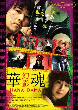 Hana-Dama: Phantom 2016 (Japan)