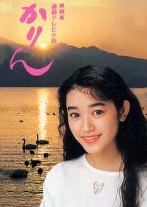 Karin 1993 (Japan)