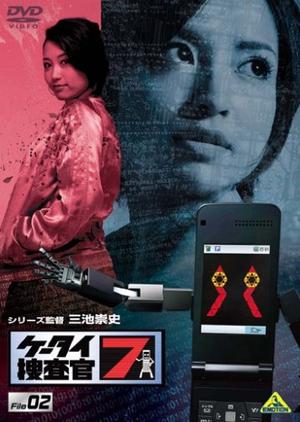 Ketai Sosakan 7 2008 (Japan)