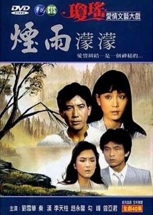Love in the Rain 1986 (Taiwan)