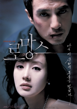 Romance 2006 (South Korea)
