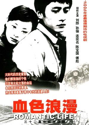 Romantic Life 2004 (China)