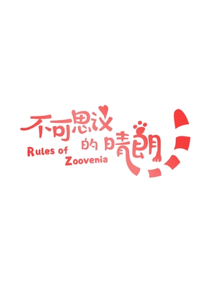 Rules of Zoovenia 2019 (China)