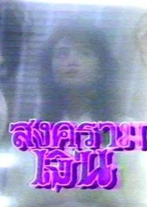 Songkram Ngern 1989 (Thailand)