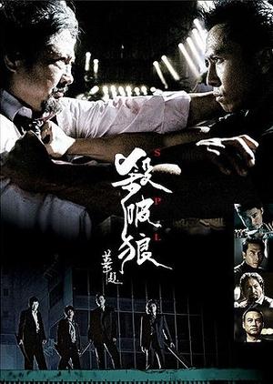 SPL: Sha Po Lang 2005 (Hong Kong)