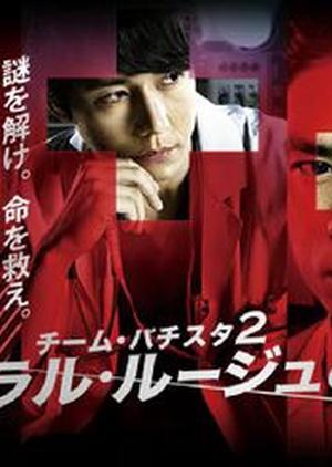 Team Batista 2: General Rouge no Gaisen 2010 (Japan)