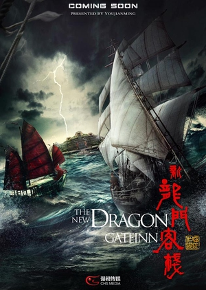 The New Dragon Gate Inn 2019 (China)