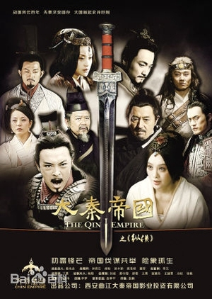 The Qin Empire 2 2012 (China)