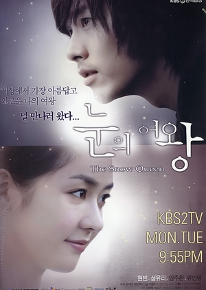 The Snow Queen 2006 (South Korea)