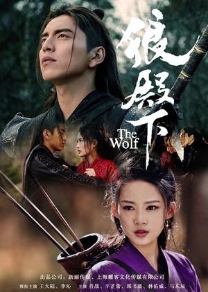 The Wolf 2019 (China)