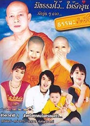 Tumma Tum Mai 2004 (Thailand)