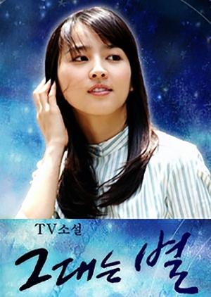 TV Novel: You are a Star 2004 (South Korea)