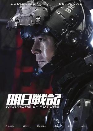 Warriors of Future 2019 (Hong Kong)