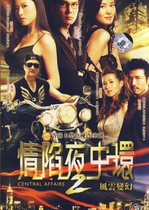 Central Affairs II 2006 (Hong Kong)