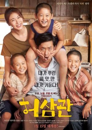 Chronicle of a Blood Merchant 2015 (South Korea)