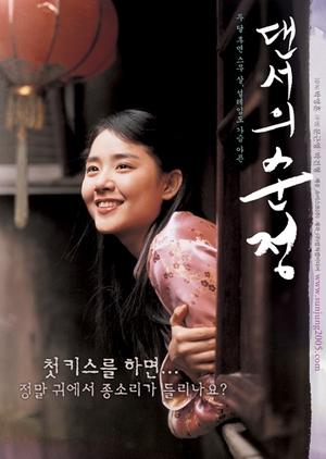 Innocent Steps 2005 (South Korea)
