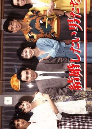 Kekkon Shitai Otokotachi 1991 (Japan)