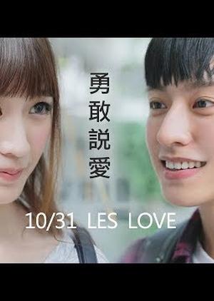 Les Love 2017 (Taiwan)