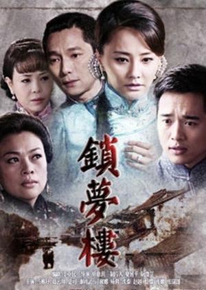 Lock Dream 2012 (China)