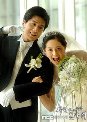 Love Can't Wait 2006 (South Korea)