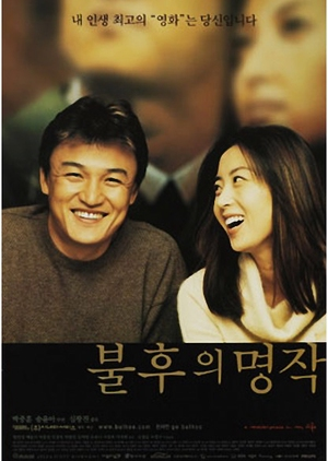 Masterpiece Of Love 2000 (South Korea)
