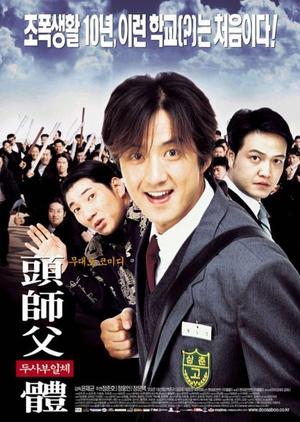 My Boss, My Hero 2001 (South Korea)