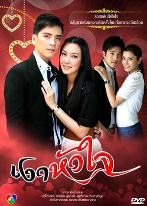 Ngao Hua Jai 2010 (Thailand)