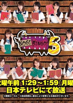 NogiBingo! 5 2015 (Japan)