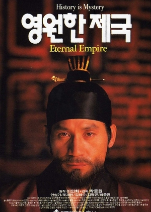 The Eternal Empire 1995 (South Korea)