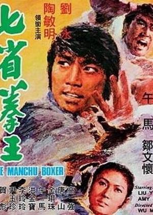The Manchu Boxer 1974 (Hong Kong)