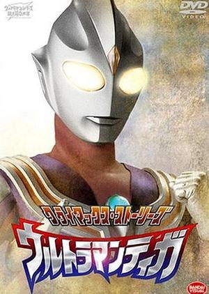 Ultraman Tiga 1996 (Japan)