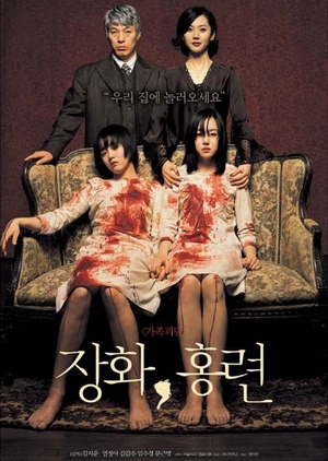A Tale of Two Sisters 2003 (South Korea)