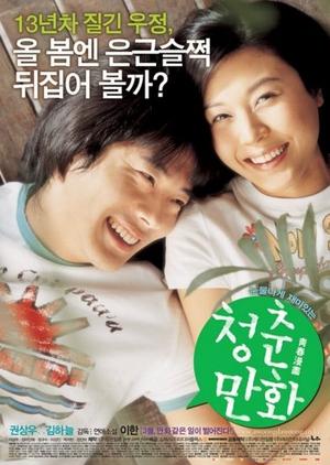Almost Love 2006 (South Korea)
