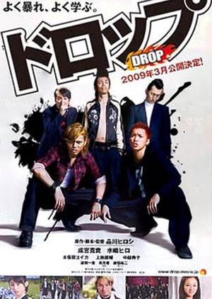 Drop 2009 (Japan)